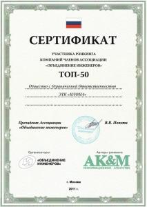 Сертификат участника рэнкинга