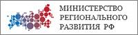 Минрегион России